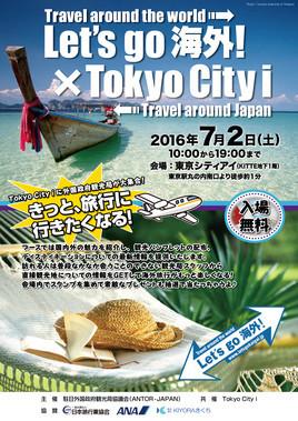 7/2(土)『Let's go 海外! × Toky...