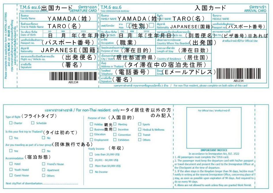 【出入国カード】新フォームに変わりました
