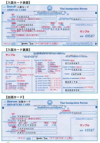 出入国カード】新フォームについてのお知らせ | 【公式】タイ国政府観光庁