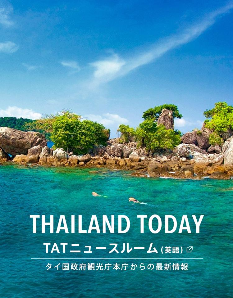 タイ 国 政府 観光 庁